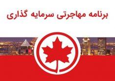 راهنمای مهاجرت به کانادا از طریق سرمایه گذاری