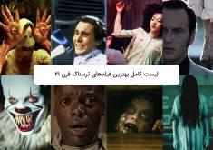 لیست بهترین فیلمهای ترسناک قرن 21 به همراه تریلر و خلاصه داستان