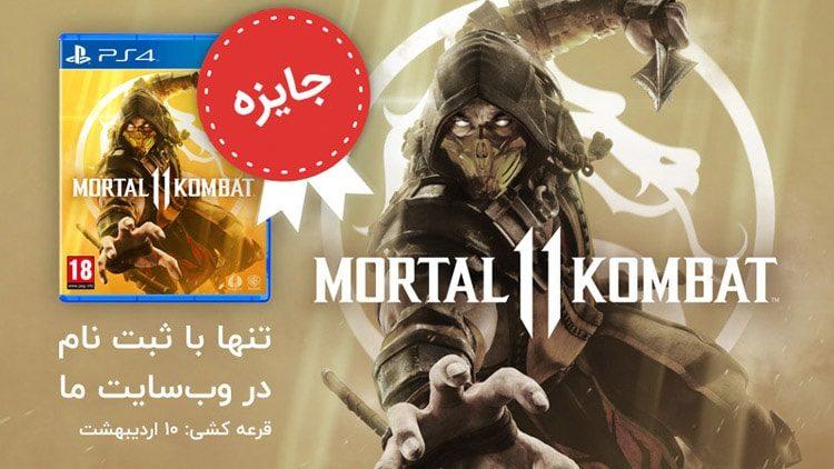 در Pspro ثبت نام کنید و Mortal Kombat 11 جایزه بگیرید!
