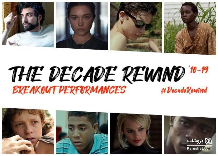 معرفی بهترین اجراهای بازیگران در این دهه (2010-2019) که نباید از دست بدهید