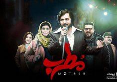 گزارش فروش هفتگی سینمای ایران: دهمین هفته صدرنشینی برای فیلم مطرب