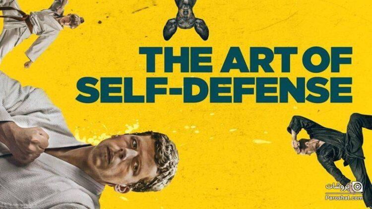 """معرفی فیلم """"هنر دفاع شخصی"""" (The Art of Self-Defense)؛ به دست آوردن قدرت به قیمت تخریب و نابودی دیگران"""