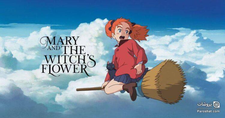 """معرفی انیمه """"ماری و گل جادوگر"""" (Mary and the Witch's Flower)"""