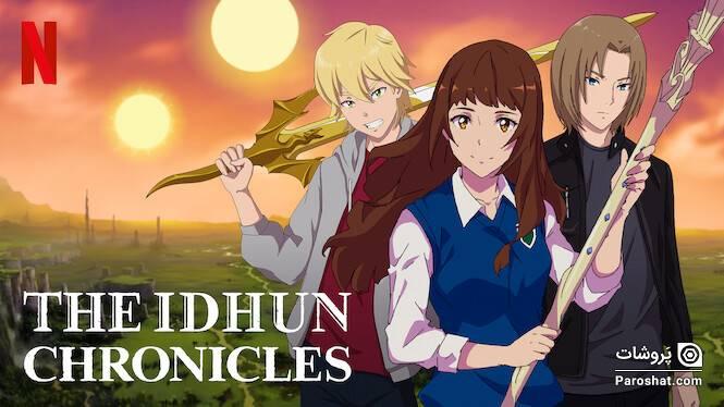 """6 انیمه جذاب و دیدنی شبیه  انیمه """"تاریخچه ایدهون"""" (The Idhun Chronicles) که باید تماشا کنید"""