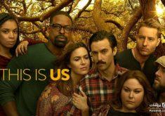 """7 سریال جذاب و دیدنی شبیه سریال """"این ما هستیم"""" (This Is Us) که باید تماشا کنید"""