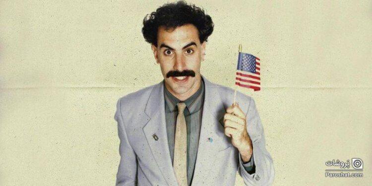 """7 فیلم جذاب و دیدنی شبیه فیلم """"بورات"""" (Borat) که باید تماشا کنید"""