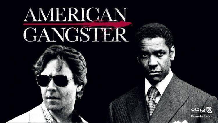 """معرفی فیلم """"گانگستر آمریکایی"""" (American Gangster)؛ پایهگذاری قدرتی بیهمتا"""