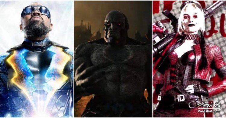 فیلمها و سریالهای مورد انتظار دنیای سینمایی دی سی در سال 2021
