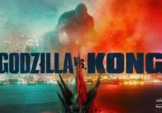 اولین تریلر رسمی از فیلم مورد انتظار Godzilla vs. Kong منتشر شد