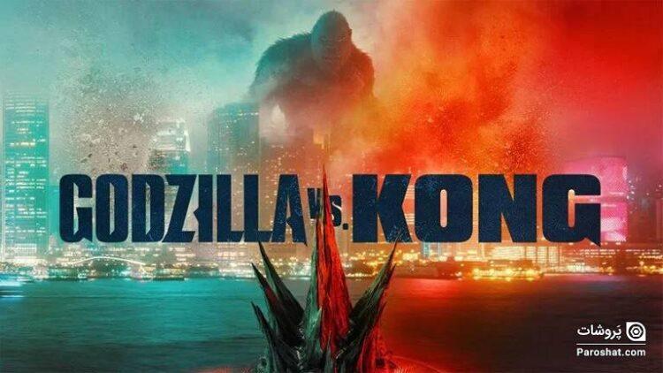 رکوردشکنی فیلم Godzilla vs. Kong در سرویس استریم HBO MAX
