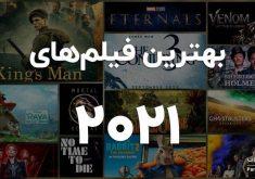 بهترین فیلمهای 2021 – لیست کامل به همراه خلاصه داستان و تریلر