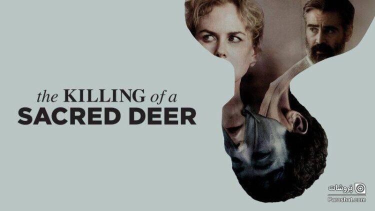 "معرفی فیلم ""کشتن گوزن مقدس"" (The Killing of a Sacred Deer)"
