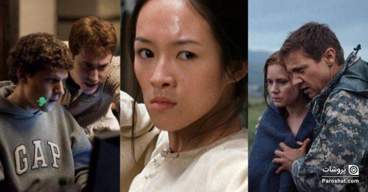 رتبهبندی 10 فیلم برنده اسکار بر اساس امتیاز راتن تومیتوز
