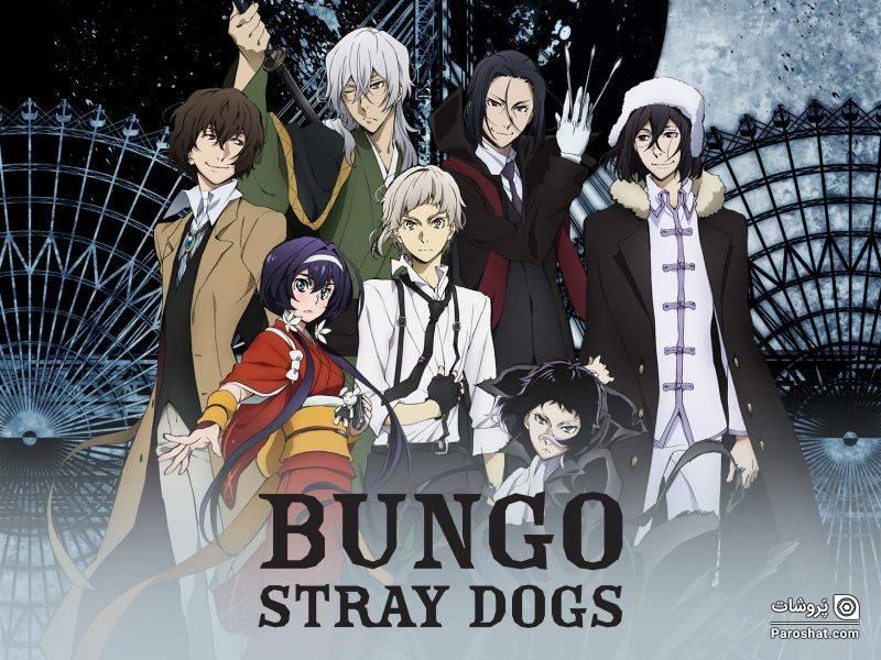 Bungou stray dogsانیمه رازآلود