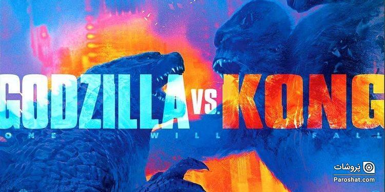 ادامهی رکوردشکنی فیلم Godzilla vs. Kong در باکس آفیس جهانی