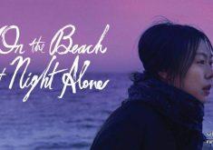 """معرفی فیلم """"تنها در شب کنار ساحل"""" (On the Beach at Night Alone)"""