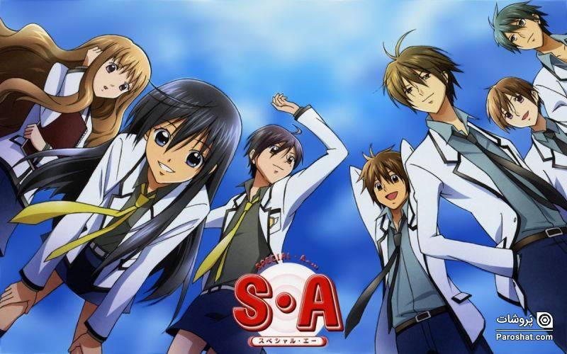 داستانی کمدی-عاشقانه در دوران دبیرستان S.A