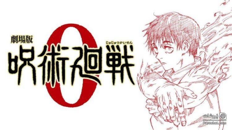Jujutsu kaisen O: The movie سینمایی که همه در انتظارش هستند