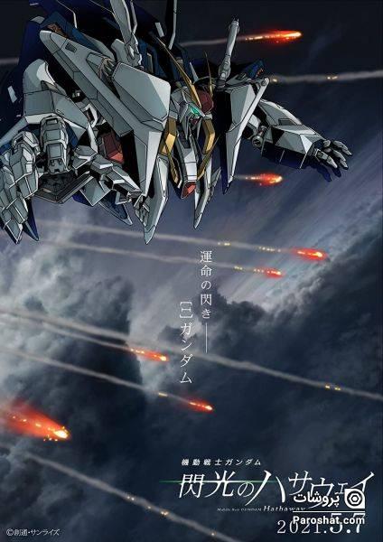 سینمایی Mobile Suit Gundam Hathaway
