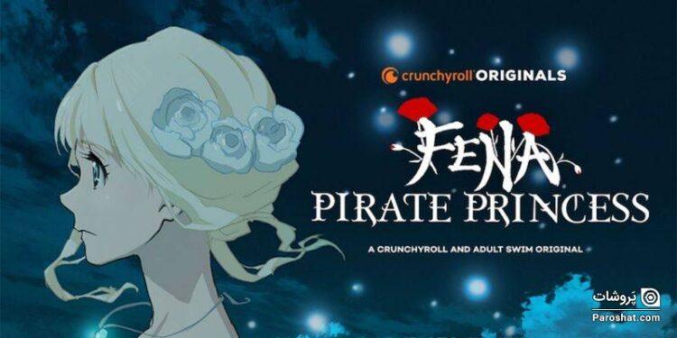 شرکت Crunchyroll انیمه سریالی Fena: Pirate Princess را معرفی میکند