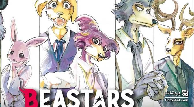 انیمه Beastars