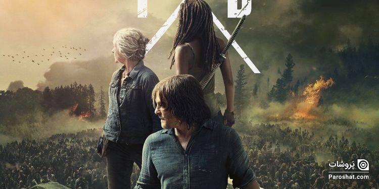 تریلر فصل یازدهم و پایانی سریال The Walking Dead منتشر شد