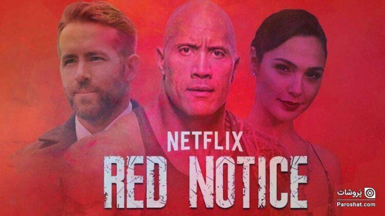 اولین تریلر فیلم اکشن-کمدی Red Notice منتشر شد