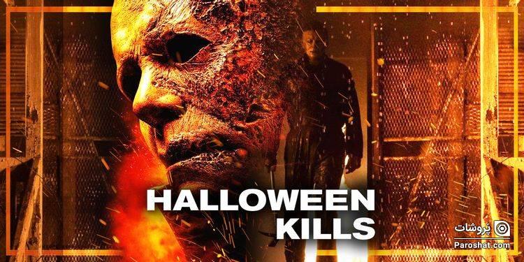 باکس آفیس: افتتاحیه موفق فیلم Halloween Kills با 50 میلیون دلار فروش در گیشه